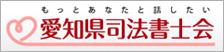 愛知県司法書士会